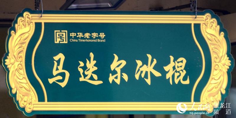 图说龙江:中华老字号 哈尔滨马迭尔冰棍【12】
