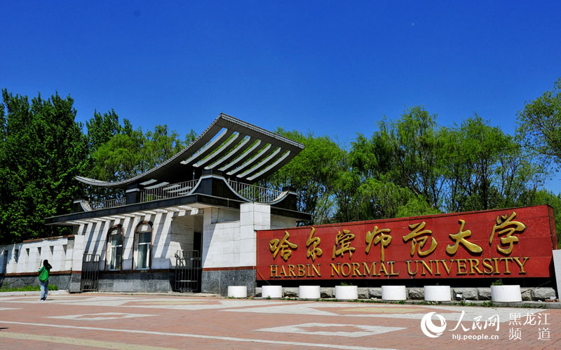 14,哈尔滨师范大学江北校区.张路 摄图片