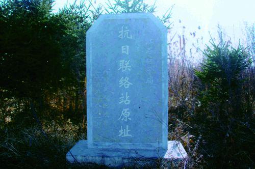 红石砬子抗日联络站旧址