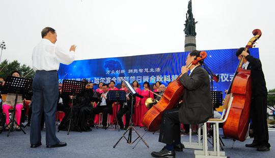 """科普月""""活动)启动仪式在哈尔滨市防洪纪念塔"""