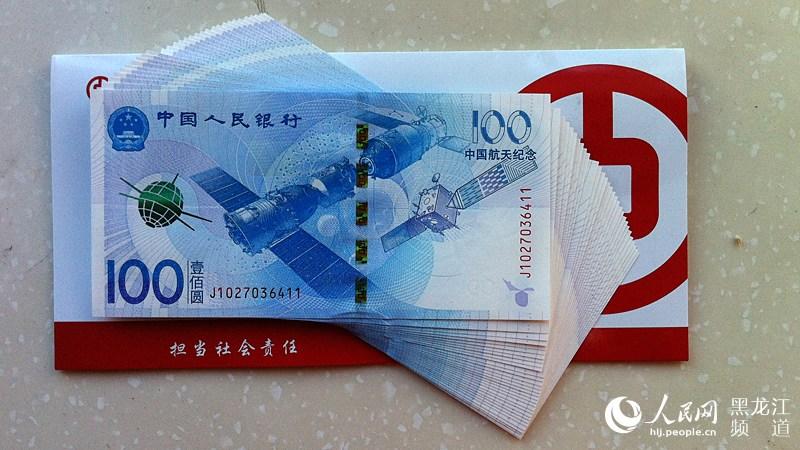 2015年中国航天纪念币钞在哈尔滨首发