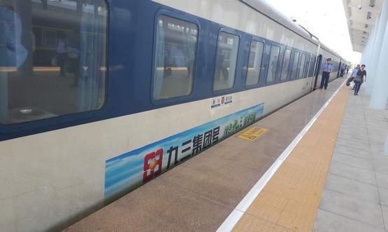"""哈尔滨铁路局""""九三集团号""""冠名列车抵达海口"""