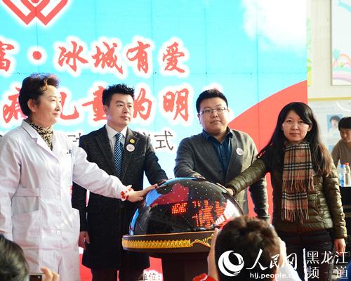 黑龙江启动公益慈善活动关爱白血病儿童