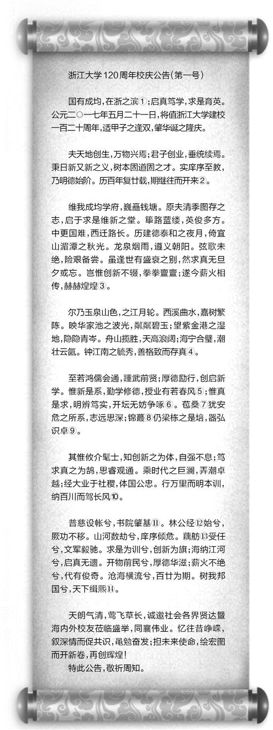 浙江大学120周年校庆公告全篇文言文 你读懂多少