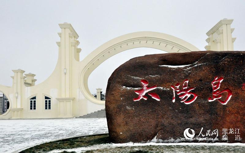 随手拍·冬天:雪韵太阳岛