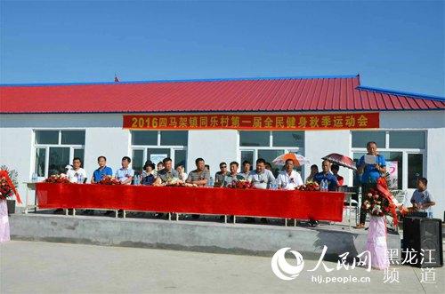 佳木斯市桦川县四马架镇同乐村在人保财险捐助的文化休闲广场上举办