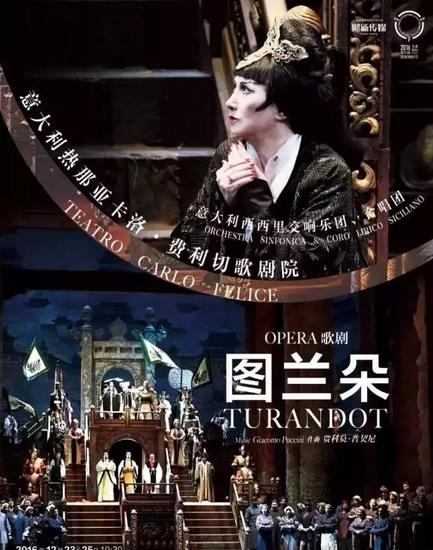意大利经典歌剧《图兰朵》在哈尔滨招募儿童合唱小演员