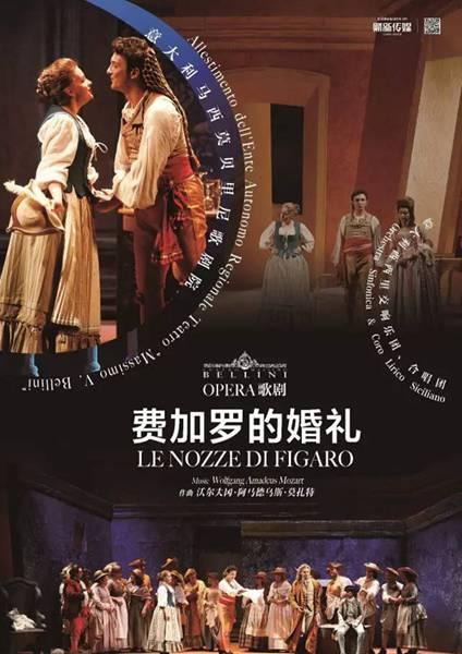费加罗的婚礼 乡村骑士 丑角 经典轮番上演