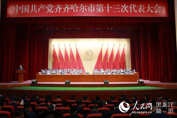 中国共产党齐齐哈尔市第十三次代表大会隆重开幕