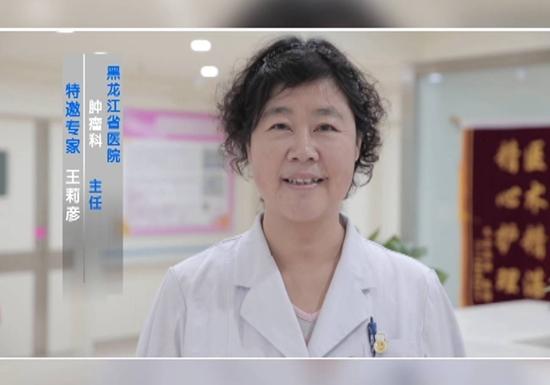 黑龙江省医院肿瘤科主昭和贵妃任王莉彦为您讲述《坚守的希望》