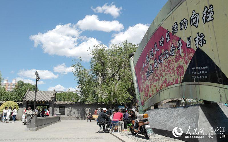 呼兰区人口_呼兰区老城区建成万米健身广场
