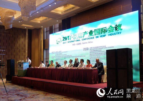 """""""2017汉麻产业国际会议""""在哈尔滨召开 进一步推动汉麻产业的综合利用与发展"""