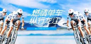 黑龙江首届群众骑行活动