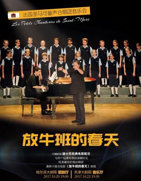 电影《放牛班的春天》原唱法国圣马可童声合唱团将在哈尔滨大剧院开启