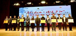 2017年黑龙江省共青团敬老爱老志愿服务先进集体