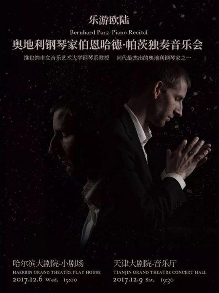 哈尔滨大剧院上演钢琴盛宴 欧美乐团带来贝多芬代表作专场