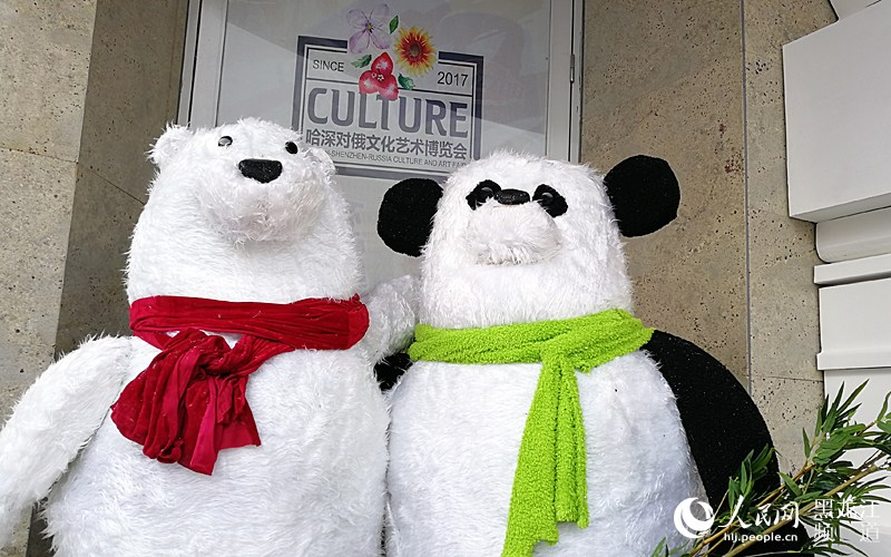 哈深对俄文化艺术博览会开幕160家民间民俗艺术和文化创意企业的2万余件展品参展