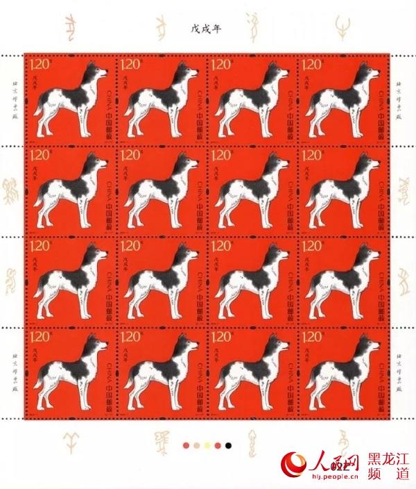 2018年《戊戌年》生肖邮票在哈尔滨生肖邮局等多地首发