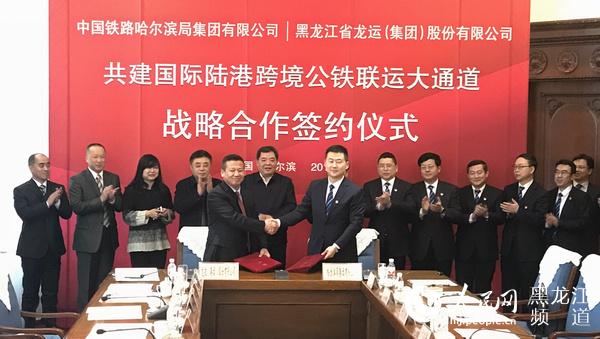 黑龙江省育龙网_黑龙江龙运集团与中国铁路哈尔滨局签署战略合作协议 共建国际 ...