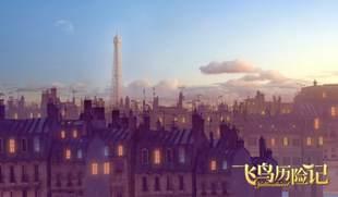 《飞鸟历险记》制作特辑 高品质动画细节曝光