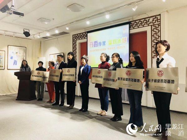 """哈尔滨市妇联举办""""书香传家温润冰城""""家庭亲子阅读活动"""