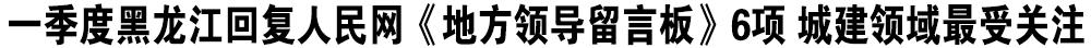 一季度黑龙江回复人民网《地方领导留言板》6项 城建领域最受关注