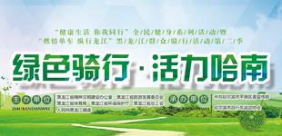 黑龙江群众骑行活动第二季平房站