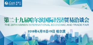 第二十九届哈尔滨国际经济贸易洽谈会        6月15日至19日,第二十九届哈尔滨国际经济贸易洽谈会在哈尔滨举办
