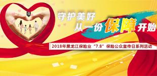 """2018黑龙江保险业""""7.8""""保险公众宣传日活动"""