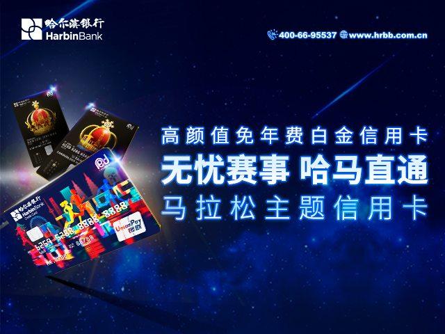 哈尔滨银行马拉松主题卡产品全国首发