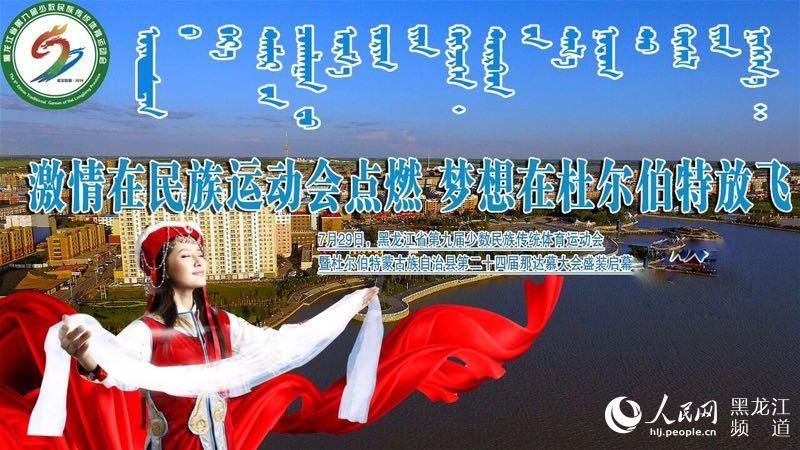 黑龙江省第九届少数民族传统体育运动会在大庆杜尔伯特举行。孙亮 摄