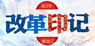 """40年·改革印记——黑龙江篇        在改革开放40周年之际,人民网策划推出""""40年·改革印记""""系列报道。"""