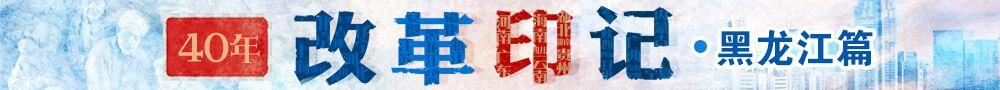 改革印记·黑龙江篇