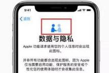 @苹果手机用户:注意这个图标 事关你隐私苹果加入了新的数据与隐私信息页面,让用户在登录或开始使用新功能之前,能比以往更容易地了解到苹果将如何使用用户的个人信息。这个页面有个记号,即数据与隐私图标。当用户看到这个图标时,要小心,因为这意味着,苹果可能会收集一些个人信息。【详细】社会政法|社会热图