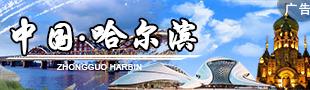 中国·哈尔滨
