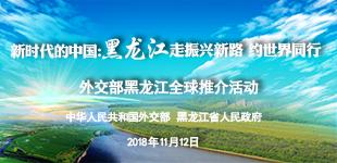 """外交部黑龙江全球推介活动        """"新时代的中国:黑龙江 走振兴新路 约世界同行""""外交部黑龙江全球推介活动11月12日举行。"""