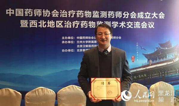 中国药师协会治疗药物监测药师分会成立大会举行哈医大二院蔡本志教授当选副主任委员