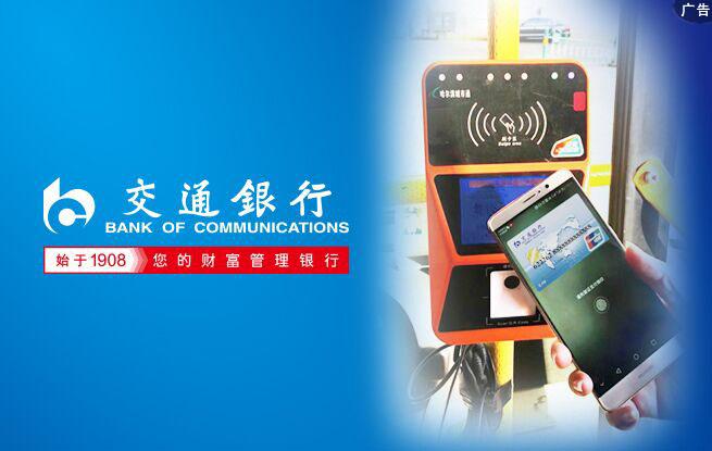 """交通银行黑龙江省分行:开展""""1分乘公交,就用交行卡""""优惠活动"""
