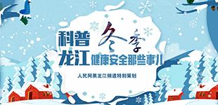 科普龙江:冬季健康安全那些事儿