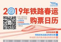 2019铁路春运购票日历发布 1月6日可买岁除车票2019年铁路春运从1月21日起至3月1日止,共40天,节前15天,节后25天。铁路春运火车票互联网和电 话订票提前30天发售,2018年12月23日,可以购买春运第一天(2019年1月21日)的火车票。【详细】社会政法|社会热图