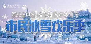 第35届中国·哈尔滨国际冰雪节 市民冰雪欢乐季