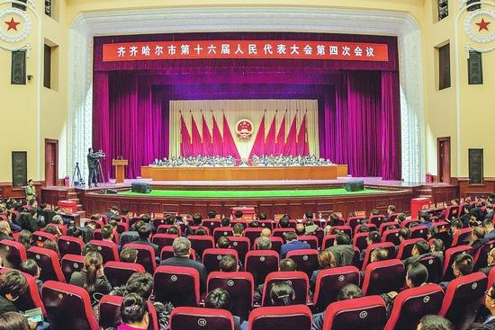 齐齐哈尔市十六届人大四次会议胜利闭幕
