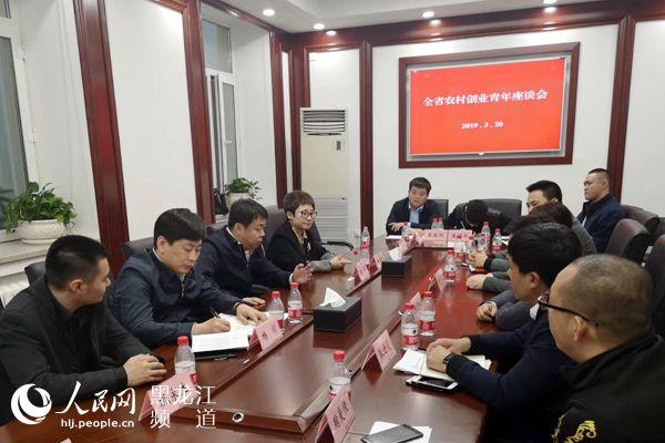团黑龙江省委组织召开农村创业青