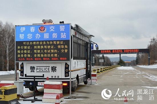 """伊春市交警部门推出""""四办""""服务让公安窗口""""走出去"""""""