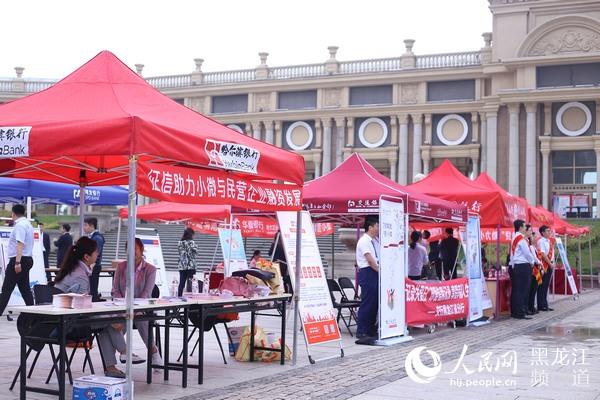 """用征信、助融资、促发展""""龙江诚信万里行""""活动在哈尔滨举行"""