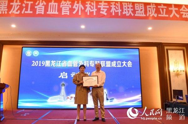 黑龙江省血管外科专科联盟正式成