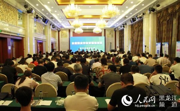 黑龙江省粮食局举办市场营销培训班加快推进粮食市场化销售