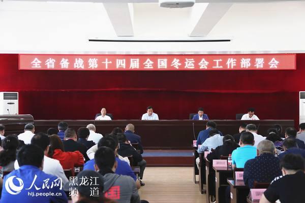 黑龙江省备战第十四届天下冬运会事务会议集会会议召开