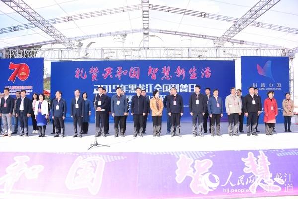 2019年黑龙江全国科普日活动在哈