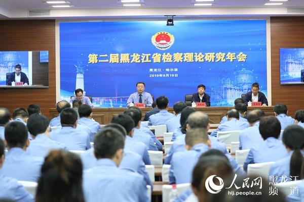 第二届黑龙江省检察理论研究年会